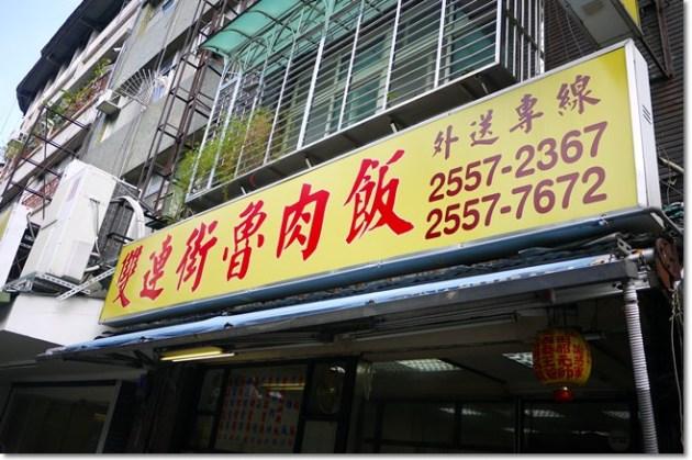 [小吃] 台北 雙連 – 雙連街魯肉飯