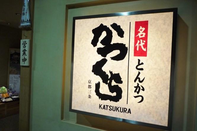 [京美食] 名代とんかつ – 京都車站The Cube