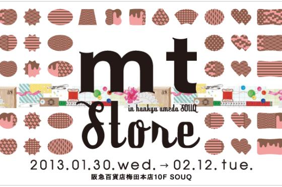 [文具] mt store in 大阪