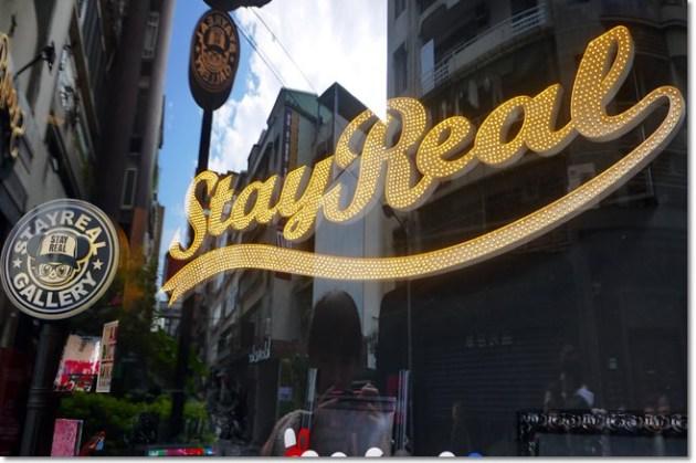 [咖啡] 台北 東區 – Stayreal Cafe by Gabee