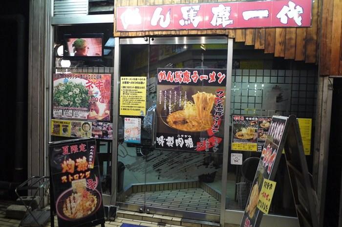 [京美食]  めん馬鹿一代 火拉麵