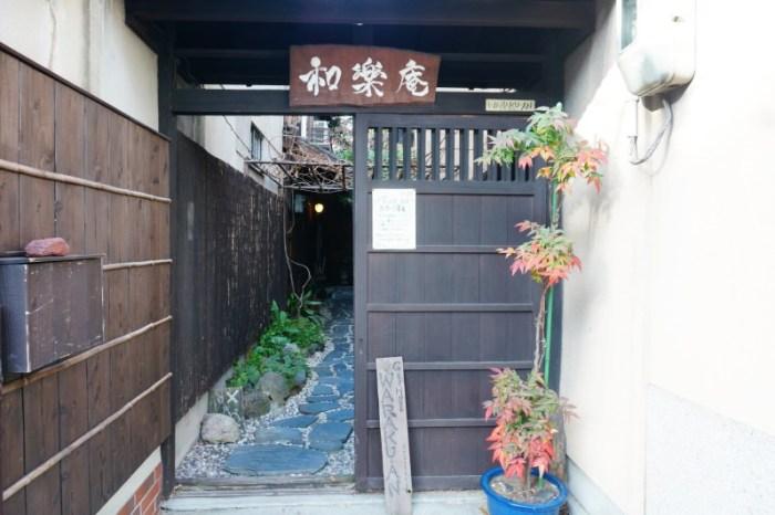 [京都住宿] 百年町家民宿 ゲストハウス 和楽庵