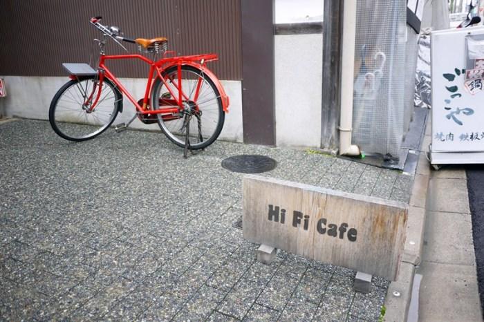 [京都] 町家咖啡屋 – HiFi Cafe
