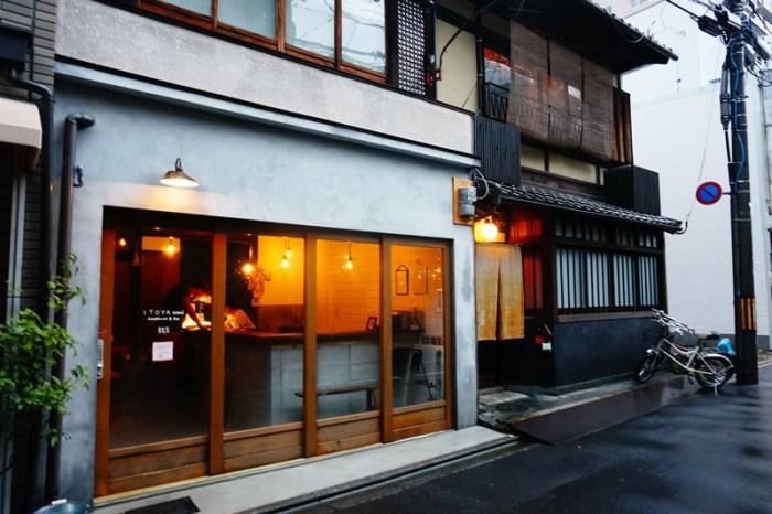 [京都住宿] 西陣 糸屋二號店 ITOYA stand | Guesthouse & bar