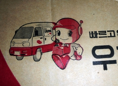 koreanpost
