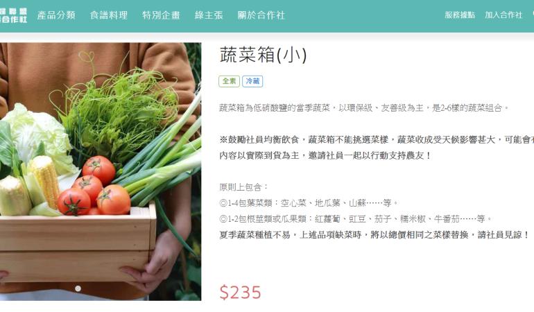 主婦聯盟蔬菜箱