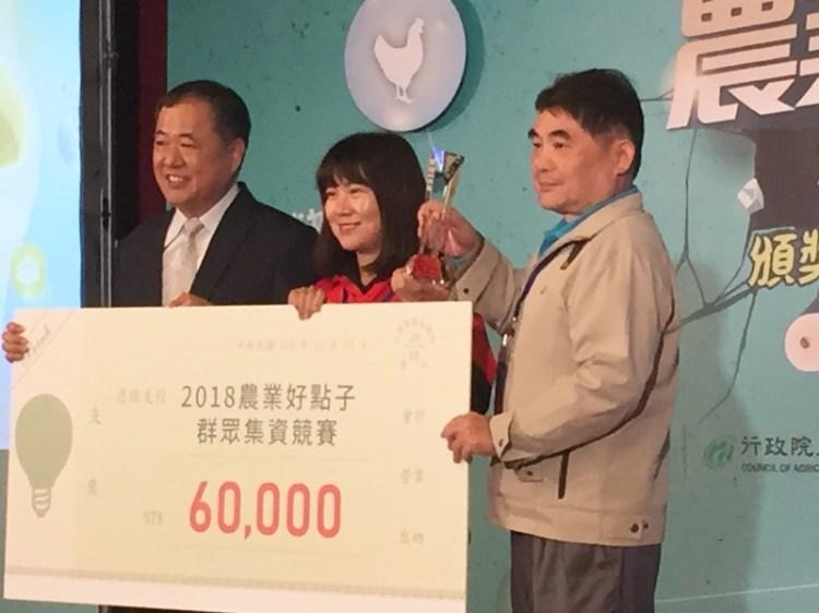 水星農場獲得2018農業好點子群眾集資競賽「循環利用」指定主題獎。(photo by許嘉琪/台灣醒報)