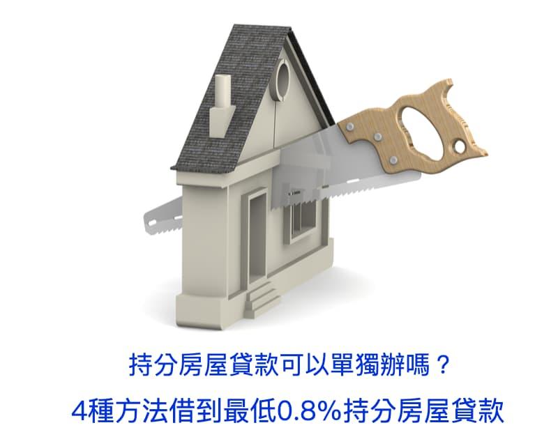 持分房屋貸款 持分房屋可以單獨借款嗎?4種方法借到最低0.8%持分屋貸款 安心代書