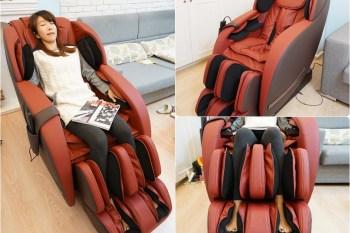 【分享】推薦 輝葉 原力臀感按摩椅 HY-5099 ♥ 居家時尚享受必備