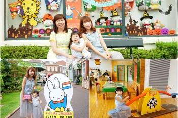 【北九州自由行】豪斯登堡必逛推薦 ♥ 米菲兔專賣店