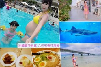 【沖繩自由行】親子租車六天五夜行程規劃 ♥ 親子景點+玩水+美食+住宿