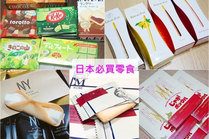 【日本零食】2020日本必買零食伴手禮TOP30  ♥ 無地雷清單分享 (持續更新)