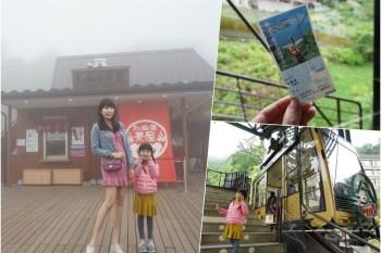 【日本】富士山河口湖景點 天上山纜車 ♥ 天上山公園看富士山