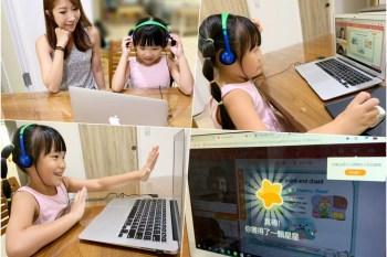 【分享】tutorJr兒童牛津線上英語課程 ♥ 隨時都能跟外師一對一練習說英語