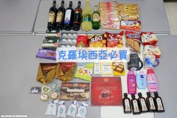 【歐洲】克羅埃西亞必買 ♥ 保養品+零食+伴手禮+紀念品 戰利品清單分享