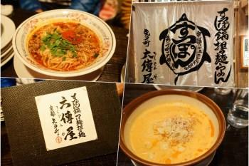 【京阪自由行】京都美食推薦 ♥ 六傳屋胡麻擔擔麵 先斗町店