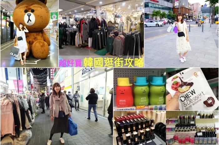 【韓國自由行】韓國逛街、韓國必逛推薦 ♥ 七大韓國購物 便宜好買的地方