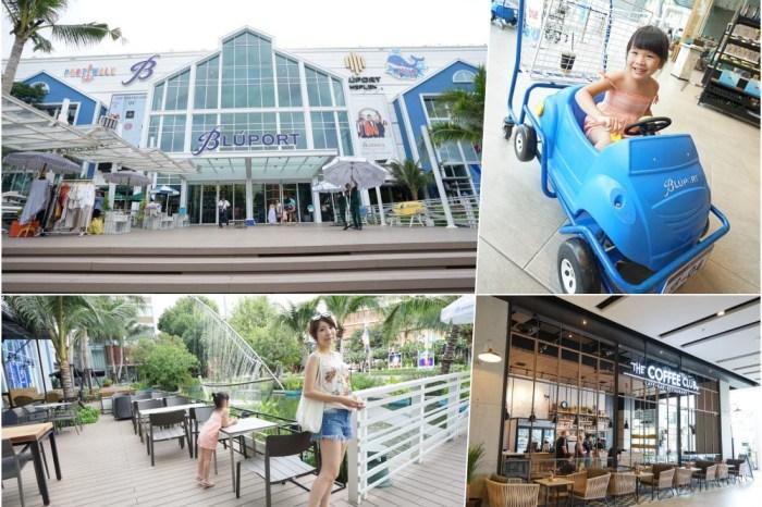 【泰國】華欣景點 必逛華欣商場 ♥ 超大型購物中心BLUPORT Hua Hin Resort Mall
