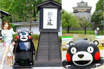 【北九州自由行】熊本城修復 ♥ 熊本城交通+美食+必買限定伴手禮