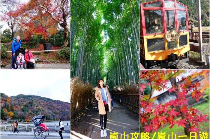 【京阪自由行】嵐山一日遊 去嵐山賞楓 ♥ 嵐山攻略(交通+美食+景點)