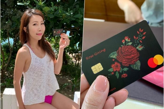 【分享】信用卡推薦 女生必備信用卡 ♥ 台新銀行-玫瑰Giving卡 讓信用卡有妳的專屬香味