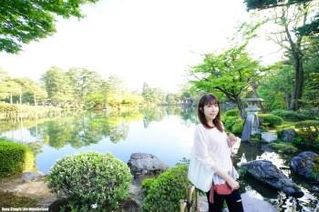 【日本中部北陸】金澤必去景點 兼六園 ♥ 交通、門票、拍照重點