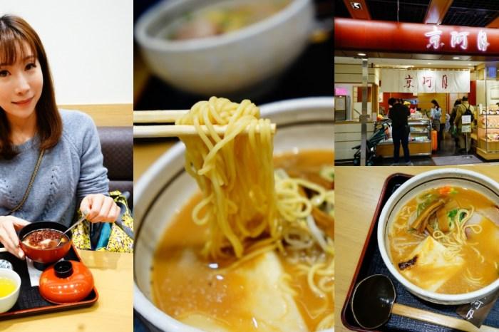 【京阪自由行】京都車站必吃美食 ♥ 京阿月(拉麵+和菓子)。站前地下街Porta