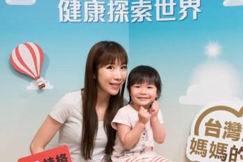 [育兒好物] 喝桂格 寶寶健康探索世界 ♥ 跟寶寶一起參加親子探索瑜珈吧