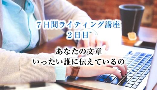 7日間ライティング講座〔2日目〕