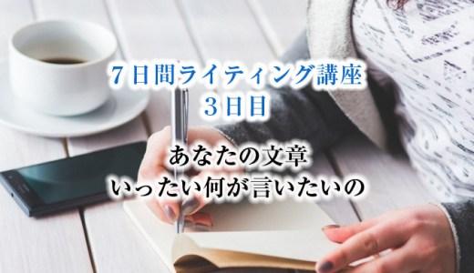 7日間ライティング講座〔3日目〕