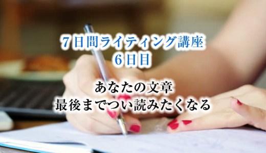 7日間ライティング講座〔6日目〕