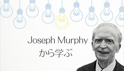 Joseph Murphy から学ぶ