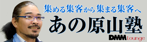 DMMオンラインサロン あの原山塾
