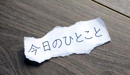 vol.417│成功者の「普通」は凡人の「普通」とは違う