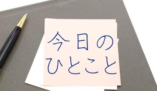 今日のひとこと vol.141~vol.170〔2017年4月〕