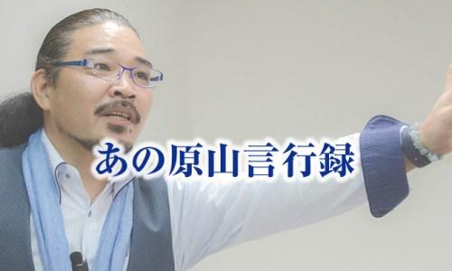 あの原山 世界一のマーケッター 原山友弘