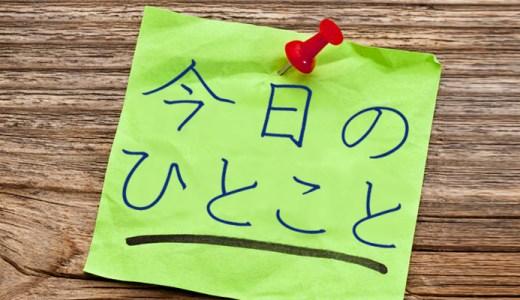 今日のひとこと vol.324~vol.353〔2017年10月〕