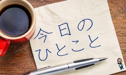 マーケッター・有名・日本・あの原山・プル戦略家・原山友弘