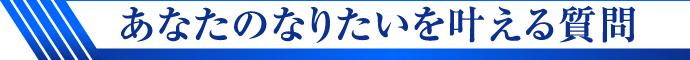 あの原山塾│集客方法 種類・集客力向上・集客 アイデア│プル戦略家