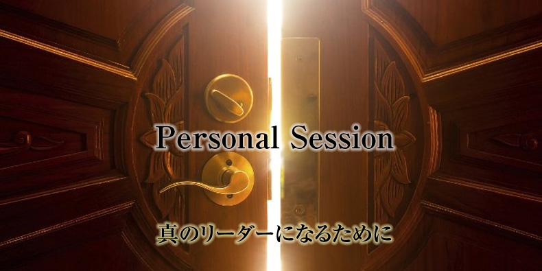 Personal Session のご案内
