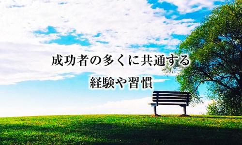 恋人目線マーケティング│あの原山