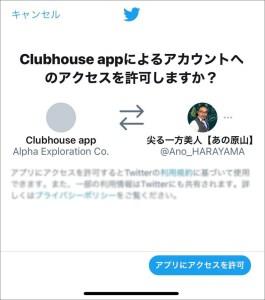 clubhouse(クラブハウス)解説