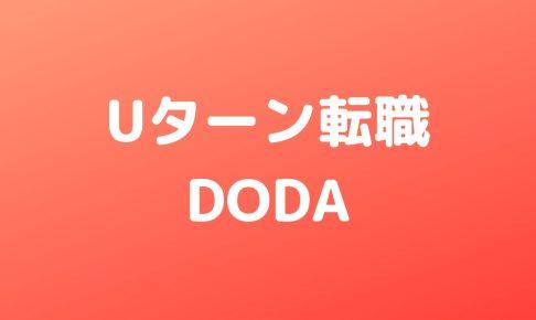 Uターン転職DODA