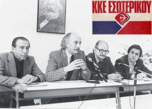 Ποιoς θυμάται το ΚΚΕ Εσωτερικού; - Ανοιχτό Παράθυρο