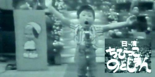 日清ちびっこのどじまん(1965年...