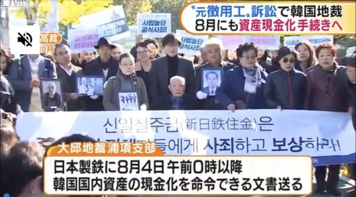 速報>韓国、徴用工訴訟めぐり韓国国内の日本製鉄資産を現金化へ ...