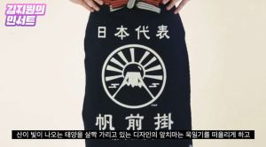 韓国、映画「007/ノー・タイム・トゥ・ダイ」が世界に先駆け韓国で初上映!と有頂天も、旭日旗を連想させる前掛けが現れ発狂 「旭日旗が登場した!とんでもない日本賛美だ!」=ネットの反応「世界で波紋が広がるww ねーよww」「マジでノータイムトゥーダイでワロタ」