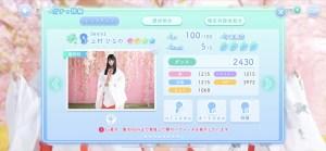 上村ひなの ひなこい 桜巫女 ガチャ画像