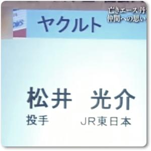 松井光介.ヤクルト
