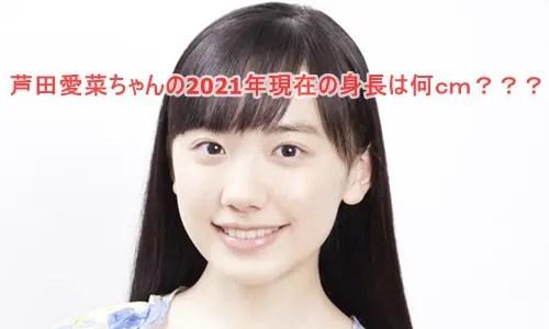 芦田愛菜,身長,2021年現在